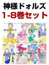 【送料無料】神様ドォルズ 1-8巻セット
