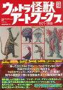 【バーゲン本】ウルトラ怪獣アートワークス 1971-1980 [ 中村 宏治 編