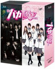 【送料無料】私立バカレア高校 Blu-ray BOX豪華版【Blu-ray】 [ 森本慎太郎 ]