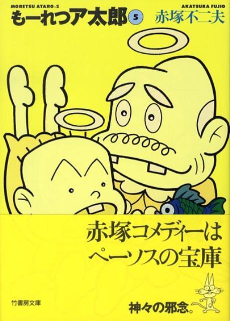 もーれつア太郎(5)画像