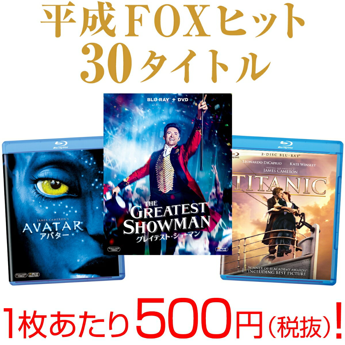 【セット組】20世紀FOX 平成ヒット30タイトルスペシャルセット