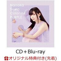 【楽天ブックス限定先着特典】Color me PURPLE (CD+Blu-ray)(複製サイン入りL判ブロマイド)