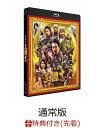 【先着特典】映画『新解釈・三國志』Blu-ray&DVD 通常版【Blu-ray