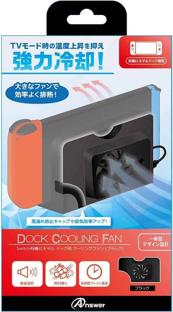 Switch有機ELモデル ドック用 クーリングファン(ブラック)