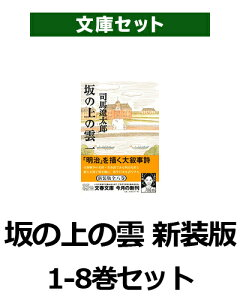 【送料無料】坂の上の雲 新装版 1-8巻セット [ 司馬遼太郎 ]