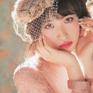 【送料無料】ラピスラズリ(初回限定盤 CD+DVD) [ 横山ルリカ ]