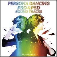 ペルソナダンシング 『P3D』&『P5D』 サウンドトラック -ADVANCED CD- (通常盤 2CD)