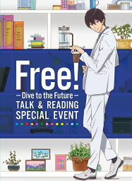 Free! -Dive to the Future- トーク&リーディング スペシャルイベント(台本付数量限定版)