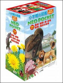 小学館の図鑑NEO POCKET(6冊セット)