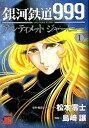 銀河鉄道999ANOTHER STORYアルティメットジャーニー(1) (チャンピオンREDコミックス) [ 松本零士 ]