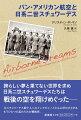 パン・アメリカン航空と日系二世スチュワーデス