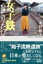 """女子鉄ひとりたび """"裕子流鉄道旅""""に同行すると、日本が愛おし..."""