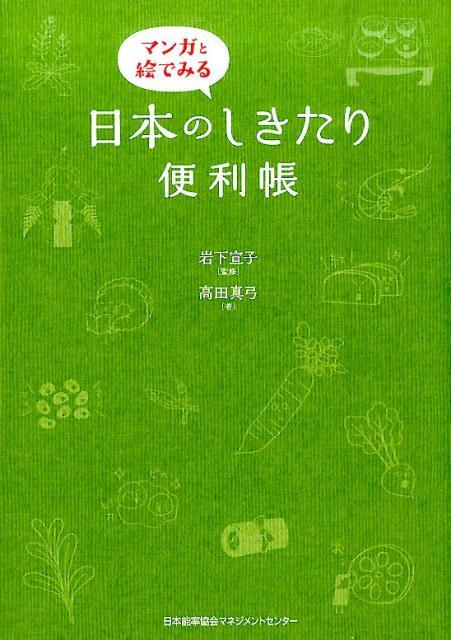マンガと絵でみる日本のしきたり便利帳 [ 高田真弓 ]