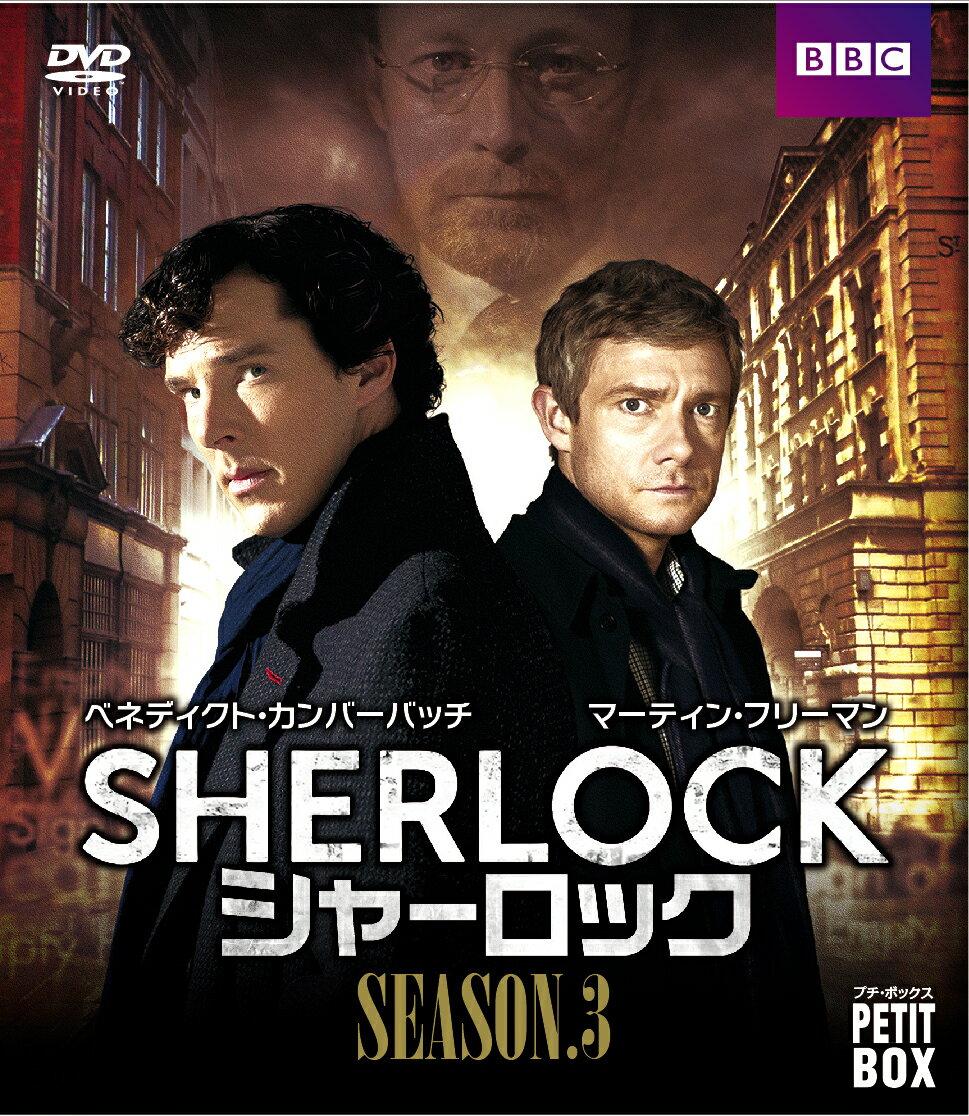『SHERLOCK/シャーロック』 DVD プチ・ボックス シーズン3 [ ベネディクト・カンバーバッチ ]