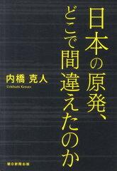 【送料無料】日本の原発、どこで間違えたのか [ 内橋克人 ]