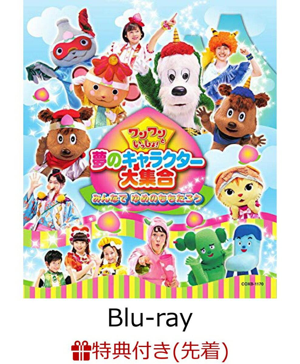 【先着特典】ワンワンといっしょ!夢のキャラクター大集合〜みんなで ゆめのももたろう〜(シール付き)【Blu-ray】
