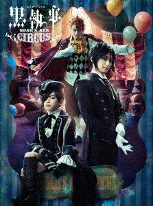 ミュージカル黒執事 NOAH'S ARK CIRCUS【Blu-ray】画像