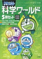 ドラえもん科学ワールド(5冊セット)(3)
