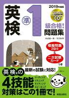 2019年度版 英検®準1級合格!問題集 CD付