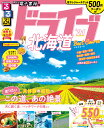 るるぶドライブ北海道ベストコース'21 (るるぶ情報版ドライブ) - 楽天ブックス