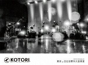東京 at 日比谷野外大音楽堂