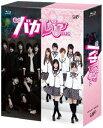 私立バカレア高校 Blu-ray BOX【Blu-ray】 [ 森本慎太郎 ]