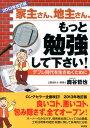 2013年改訂版 家主さん、地主さん、もっと勉強してください! デフレ時代を生きぬくために [...