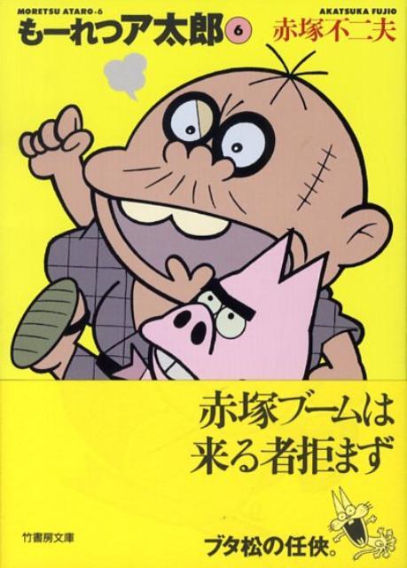 もーれつア太郎(6)画像