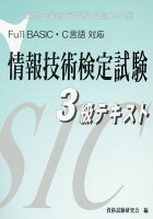 Full BASIC・C言語対応情報技術検定試験3級テキスト第4版