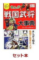 小学生おもしろシリーズ 日本と歴史3冊セット