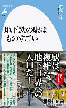 地下鉄の駅はものすごい(942) (平凡社新書) [ 渡部 史絵 ]