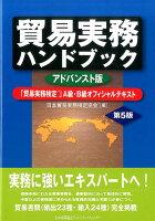 貿易実務ハンドブック アドバンスト版 第5版