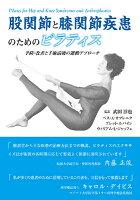 股関節と膝関節疾患のためのピラティス