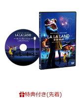 【先着特典】ラ・ラ・ランド DVDスタンダード・エディション(ラ・ラ・ランド オリジナルチケットホルダー付き)