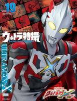 ウルトラ特撮 PERFECT MOOK vol.19ウルトラマンX