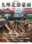 平成29年7月 九州北部豪雨 大水害の記録 [ 西日本新聞社 ]