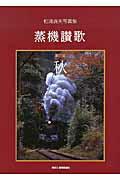 蒸機讃歌(第3章(秋))