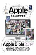 【楽天ブックスならいつでも送料無料】Appleがまるごとわかる本