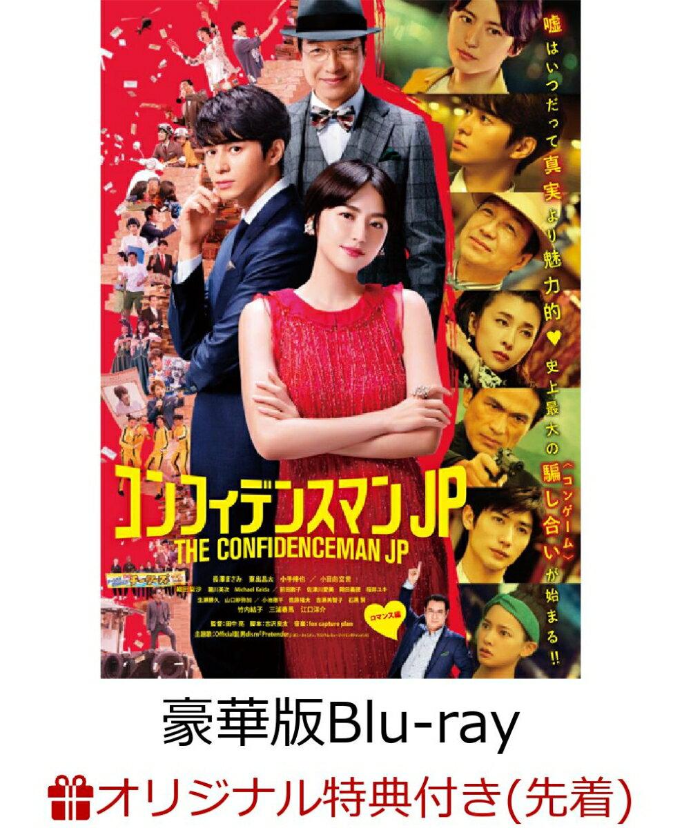 【楽天ブックス限定先着特典】映画『コンフィデンスマンJP』豪華版Blu-ray【Blu-ray】