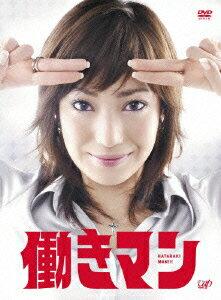 働きマン DVD-BOX[5枚組] [ 菅野美穂 ]