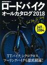 ロードバイクオールカタログ(2018) 最新ロードバイク&フ
