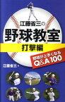 江藤省三の野球教室(打撃編) 野球が上手くなるQ&A100 [ 江藤省三 ]