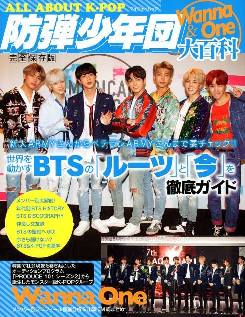 ALL ABOUT K-POP防弾少年団&Wanna One大百科