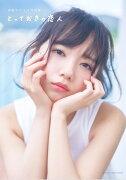 【楽天ブックス限定特典】齊藤京子1st写真集 とっておきの恋人(限定カバー)