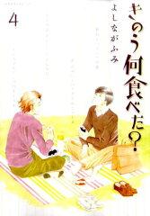 【送料無料】きのう何食べた?(4)