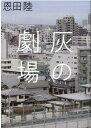 灰の劇場 [ 恩田 陸 ]