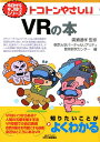 今日からモノ知りシリーズ トコトンやさしいVRの本(B&Tブ...