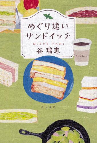 めぐり逢いサンドイッチ