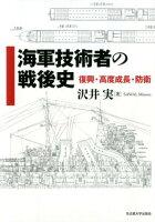 海軍技術者の戦後史
