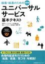 改訂版 ユニバーサルサービス基本テキスト [ 紀 薫子 ]